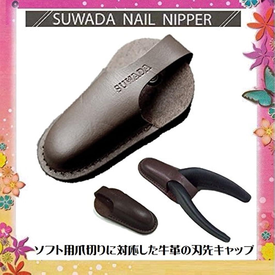 ヘッドレス書店下にSUWADA(スワダ)爪切りソフト用 刃先キャップ