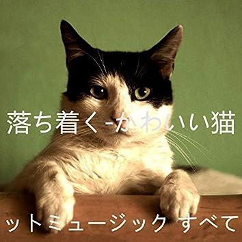 落ち着く-かわいい猫