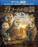 ガフールの伝説 3D&2D ブルーレイセット[Blu-ray/ブルーレイ]