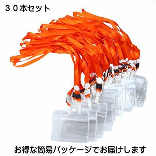モノボックスジャパン ネームホルダー カードホルダー 30セット 首掛けイベント用 防水機能 (オレンジ)