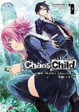 CHAOS;CHILD 1 (電撃コミックスNEXT)