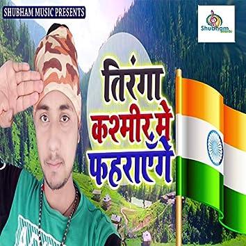 Tiranga Kashmir Me Fahrayenge