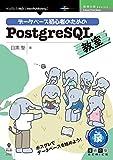 データベース初心者のためのPostgreSQL教室 (技術の泉シリーズ(NextPublishing))