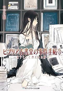 [三上 延]のビブリア古書堂の事件手帖3 ~栞子さんと消えない絆~ (メディアワークス文庫)