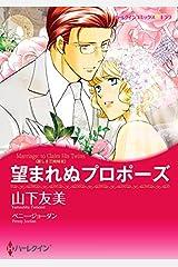 望まれぬプロポーズ 麗しき三姉妹 (ハーレクインコミックス) Kindle版
