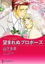 望まれぬプロポーズ 麗しき三姉妹 (ハーレクインコミックス)