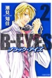 B-EYES ブラックアイズ 2 (白泉社文庫)