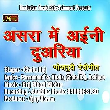 Ashara Me Ayini Duariya (Bhojpuri Devi geet)