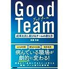 Good Team 成果を出し続けるチームの創り方
