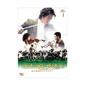 """ベートーベン・ウィルス~愛と情熱のシンフォニー~ DVD BOX I"""""""