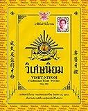 12 Sachets X 40g. of Viset Niyom Herbal Tooth Powder Thai Original Traditional Toothpaste