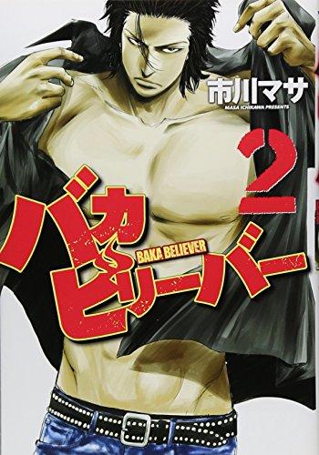 バカビリーバー(2) (ヤンマガKCスペシャル)