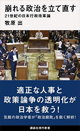崩れる政治を立て直す 21世紀の日本行政改革論 (講談社現代新書)