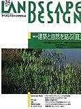 LANDSCAPE DESIGN No.24