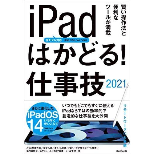 iPadはかどる! 仕事技2021(全iPad・iPadOS 14対応/リモートワークにも最適な仕事技が満載)