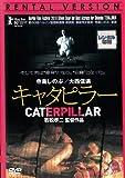 キャタピラー DVD