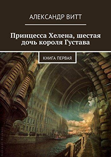 Принцесса Хелена, шестая дочь короля Густава: Книга первая (Russian Edition)