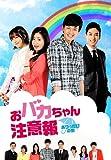 おバカちゃん注意報 ~ありったけの愛~ DVD-BOX II[DVD]