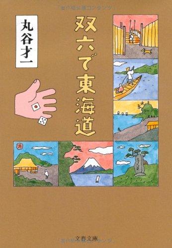 双六で東海道 (文春文庫)