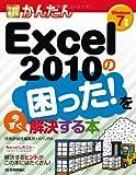 今すぐ使えるかんたん Excel2010の困った!を今すぐ解決する本