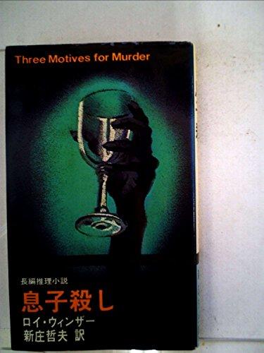 息子殺し―長編推理小説 (1980年) (カッパ・ノベルス)
