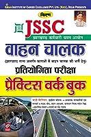Kiran窶冱 JSSC Vehicle Driver Competition Exam Hindi - 2369