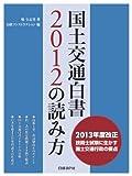 国土交通白書2012の読み方