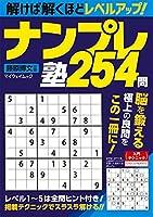 ナンプレ塾 254問 (マイウェイムック)