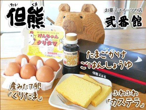 卵&カステラセット (常温便)