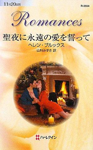聖夜に永遠の愛を誓って (ハーレクイン・ロマンス)の詳細を見る
