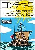 コンチキ号漂流記 (偕成社文庫 3010) トール・ハイエルダール