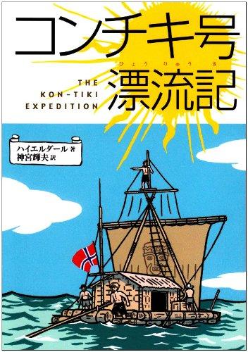 コンチキ号漂流記 (偕成社文庫 3010)