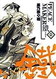 PEACE MAKER 鐵 2 (BLADEコミックス)
