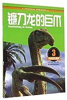 决战恐龙星球:3 镰刀龙的巨爪