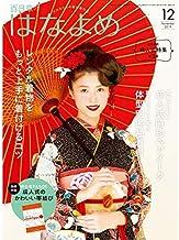 百日草のはなよめ 2019年 12 月号 [雑誌]