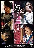 夢二 愛のとばしり[DB-0934][DVD]