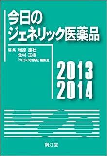 今日のジェネリック医薬品2013-2014
