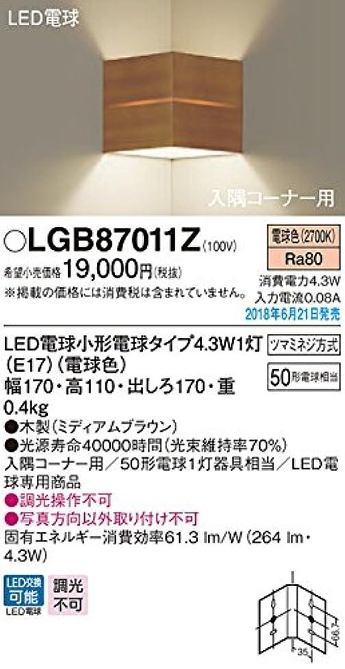 下線進化するクリップパナソニック 小型ブラケットライト LGB87011Z ミディアムブラウン 高さ17×幅44cm