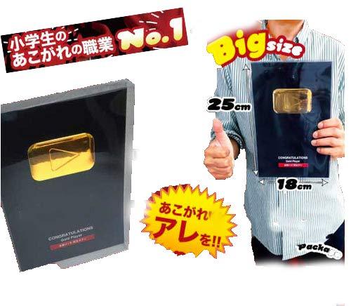 Youtuber グッズ 重厚感あり 金の再生ボタン youtube ユーチューブ ユーチュバー 金 再生ボタン