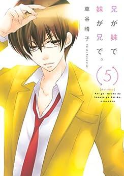 [車谷晴子]の兄が妹で妹が兄で。(5) (ARIAコミックス)