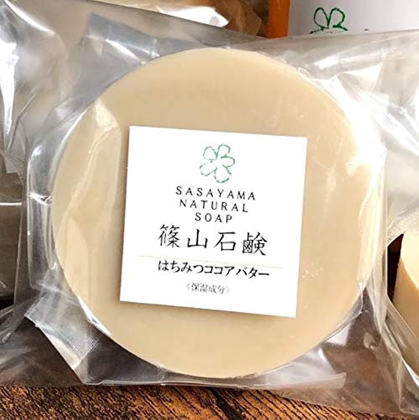再発する狂信者振る篠山石鹸 はちみつココアバター 85g ミツバチ農家が作るった「ハチミツ洗顔せっけん」) コールドプロセス製法