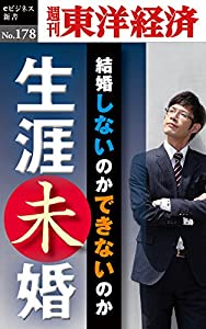 週刊東洋経済eビジネス新書 178巻 表紙画像