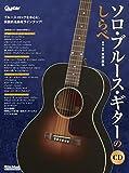 (CD付き) ソロ ブルース ギターのしらべ (Guitar Magazine)