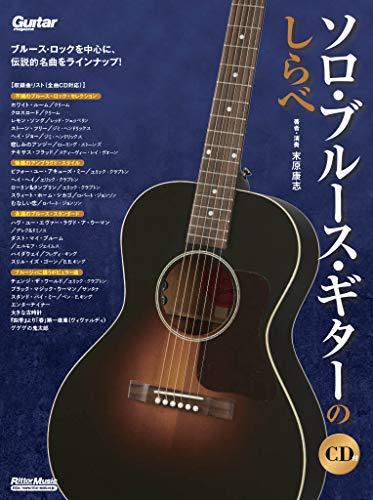 (CD付き) ソロ・ブルース・ギターのしらべ (Guitar Magazine)