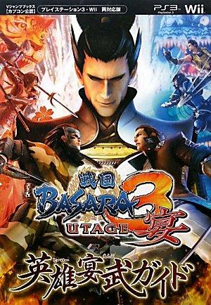 Sengoku BASARA 3 utage hiro enbu gaido : Kapukon konin : Pureisuteshon 3 Wii ryotaioban.