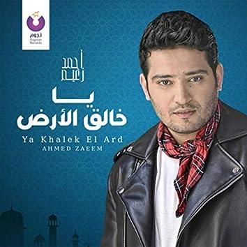 Ya Khalek El Ard