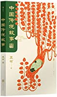 中国传说故事·青少版
