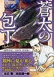 Q蒼太の包丁 Deluxe Vol.14 銀座の夏、『富み久』の夏編 (マンサンQコミックス)