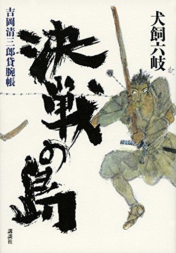 決戦の島 吉岡清三郎貸腕帳の詳細を見る