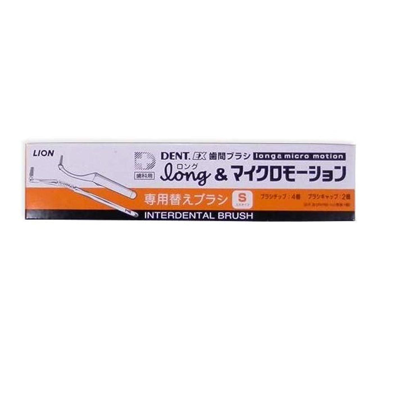 幻滅暗くする打たれたトラックライオン DENT . EX 歯間ブラシ long ロング & マイクロモーション 専用 替えブラシ 4本入 × 10個 S